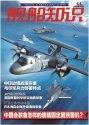 KJ-600 magazine cover.jpg