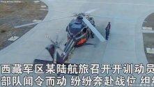 Z-20 LH921218 - Tibet LH-Brigade courtesy of CMDSY.jpg