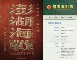 Battle of Penghu 1_99-horz.jpg