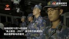 Sino-Russian naval exercise Oct 2021_99.jpg