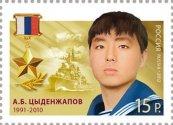 330px-Aldar_Zydenzhapov_(marka).jpg